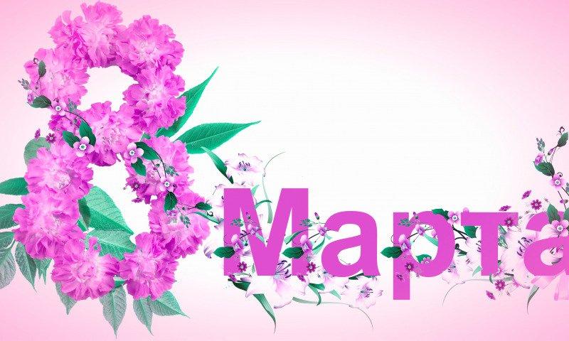 8-marta-zhenskiy-den