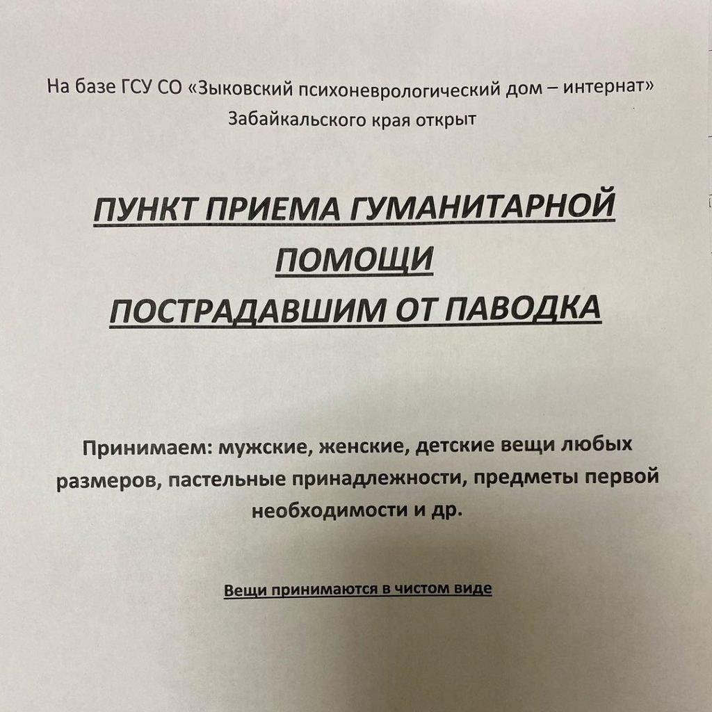 zikovskiypndizab.kray_203956408_505454750698723_2062177934908405215_n